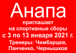 Спортивные сборы в Анапе