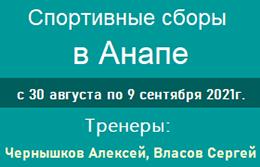 Спортивные сборы в Анапе (30 августа - 9 сентября)