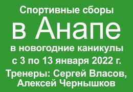 Спортивные сборы в Анапе (3 - 13 января 2022)