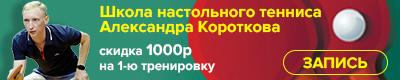 Коротков Александр - тренер по настольному теннису