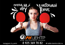 Клуб настольного тенниса - Лу.Центр