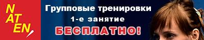 Групповые тренировки с Еленой Яковлевой