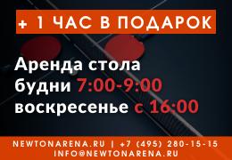 Newton Arena - клуб настольного тенниса