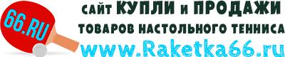 raketka66.ru - сайт купли и продажи товаров настольного тенниса