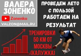 Тренер по настольному теннису - Валера Зоненко
