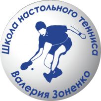 Зоненко Валерий Валерьевич - тренер по настольному теннису