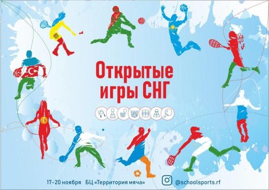 Открытые игры СНГ! 26 ноября в Москве! Анонс