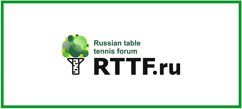 RTTF поздравляет форумчан с Новым годом!