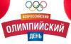 Олимпийский день в Лужниках 16 июня!