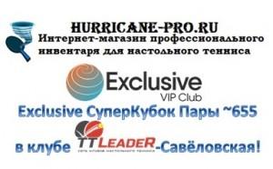Exclusive СуперКубок Пары ~655 с форой, отборочный турнир
